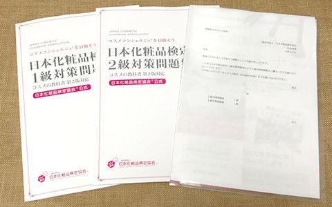 予想よりもデカッ!日本化粧品検定の問題集が届きました!