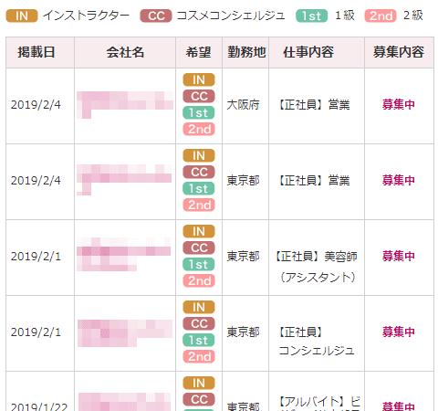 日本化粧品検定協会公式サイトの求人情報