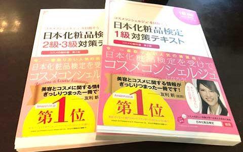 暗記シートまでついてくる!? 日本化粧品検定の公式テキストを購入!