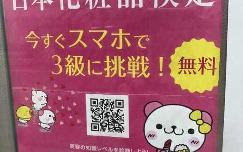 「日本化粧品検定」を受験することにしました!