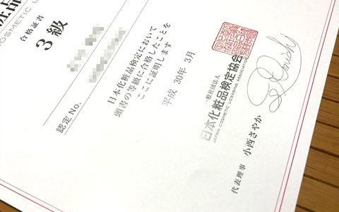 日本化粧品検定の3級を受験してみました!