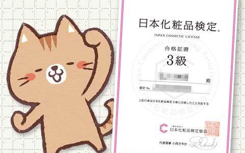 日本化粧品検定の3級を受験してみました!受験に必要な情報と注意点