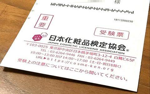 日本化粧品検定の受験票が届きました!