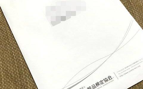 第10回 日本化粧品検定の合否通知が届きました!