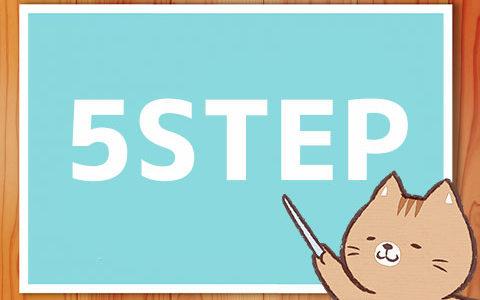 日本化粧品検定おすすめ勉強法!独学合格のための「5ステップ学習法」