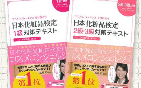 おすすめ勉強法! 日本化粧品検定に独学合格するための5つのステップ