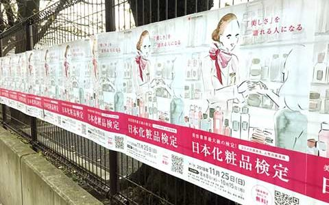【リベンジ受験体験記】第11回 日本化粧品検定を受験しました!