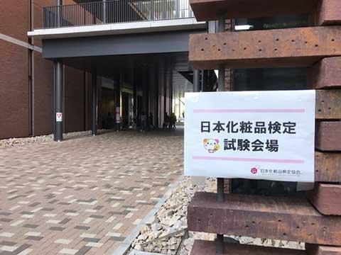 試験会場(イメージ)
