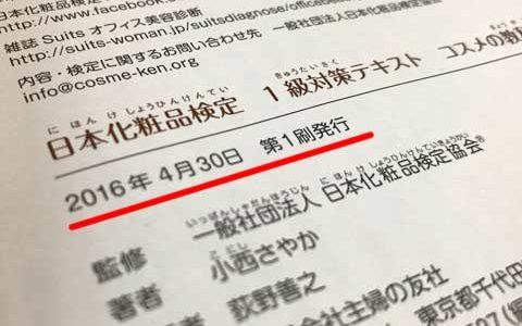 【重要】日本化粧品検定の公式テキストが「○刷」によって内容が異なる件