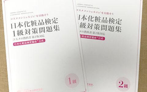 日本化粧品検定のおすすめテキスト&問題集と購入時の注意点
