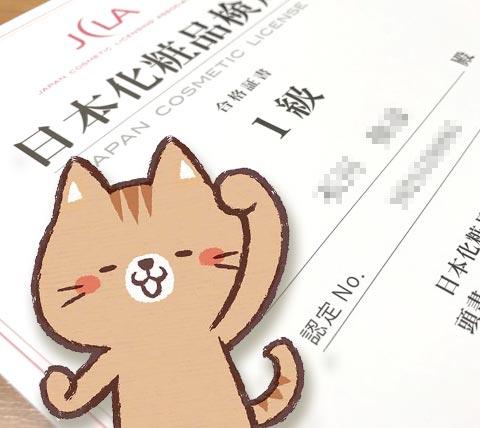 合格証書1級(イメージ)