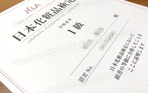 1級に合格!第11回 日本化粧品検定の合否通知が届きました!