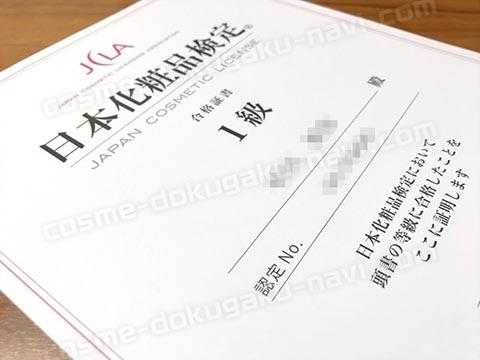 日本化粧品検定の合格証書(1級)