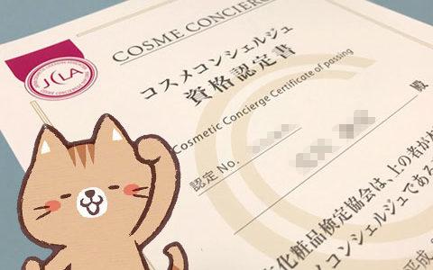 ついにコスメコンシェルジュを取得!資格認定書が届きました!