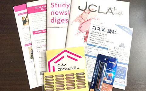2020年度 日本化粧品検定協会「個人正会員」の更新案内が届きました!