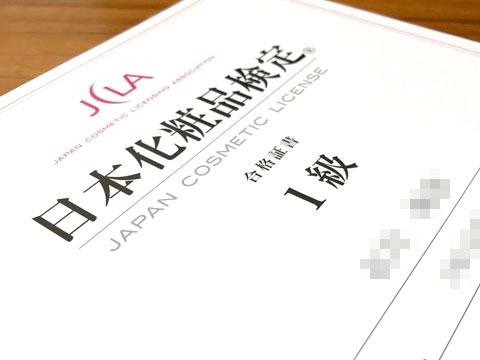 日本化粧品検定:1級合格証