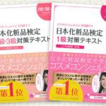 日本化粧品検定:公式テキスト